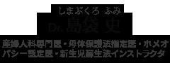 Dr.島袋 史