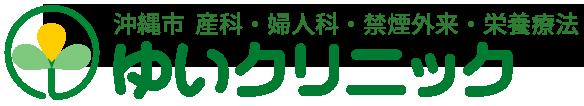 ゆいクリニック (沖縄市の産婦人科)