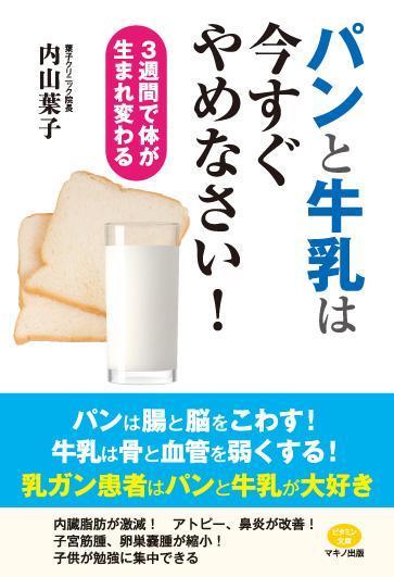 「パンと牛乳は今すぐやめなさい!」 内山葉子著院内販売中