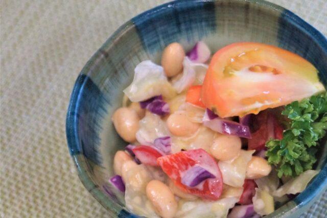 大豆とキャベツのサラダ