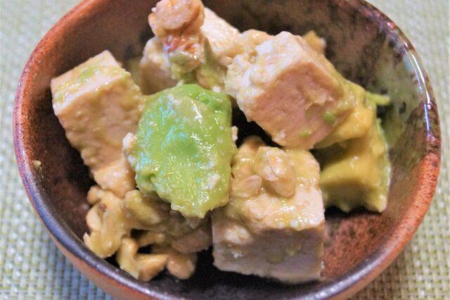 クルミと豆腐のアボカド和え