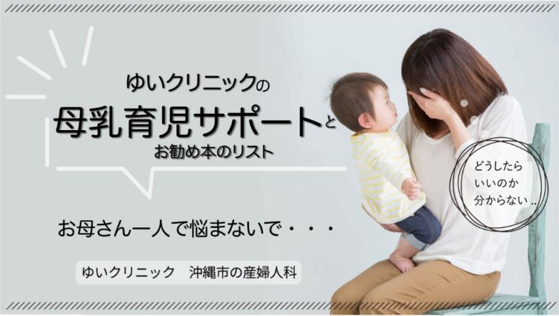 ゆいクリニックの母乳育児のサポートとお勧め本のリスト