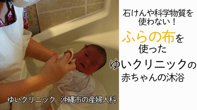 石けんを使わない!ふらの布を使ったゆいクリニックの赤ちゃんの沐浴