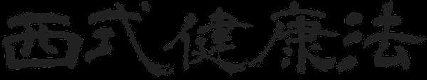 西会本部公式ホームページ
